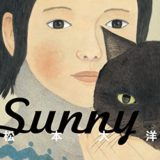 松本大洋 sunny
