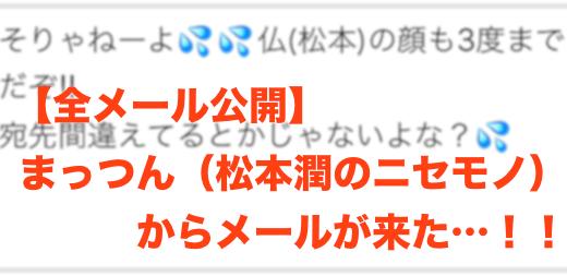 【しつこい】まっつんからのメール8通を公開します|「松本潤」さんを語った詐欺にだまされないで!