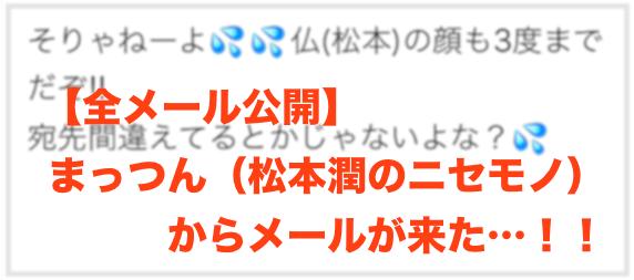 まっつん(松本潤)からのメール