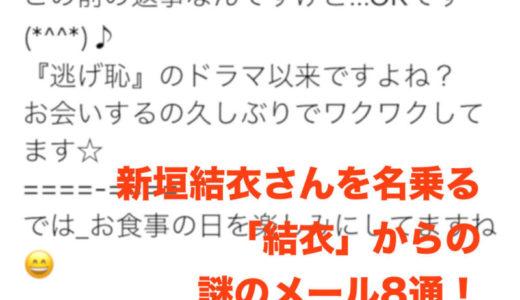 【またか】結衣からのメール8通を公開します 「新垣結衣」さんを語る詐欺にダマされないで!