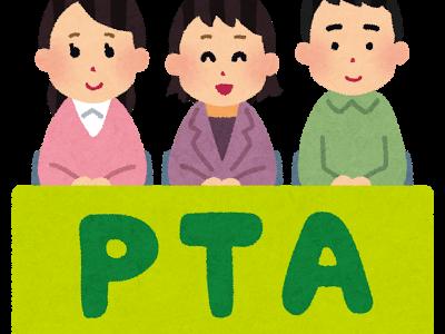 【クラッシー】PTAの代行サービス|PTA役員に参加してもらう料金と注意点