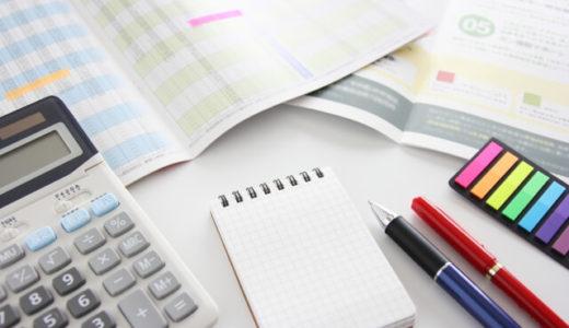 【貯金のコツ】お金を貯める方法 10選