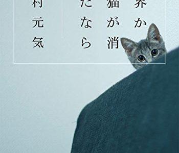 川村元気『世界から猫が消えたなら』あらすじと解説|生きること、誰かの記憶に残り続けること