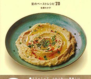 【あさイチ】フムスのダイエット効果!簡単な作り方レシピと食べる量の目安