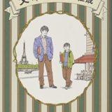 【レビュー】辻仁成『父 Mon Père』あらすじと解説|現役シングルファーザーが描くひとり親家庭のパリでの物語