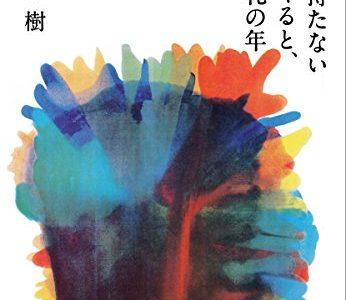 村上春樹『色彩を持たない多崎つくると、彼の巡礼の年』あらすじと解説