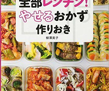 【作りおきおかず】人気レシピをまとめて紹介!自分にあった『作り置きレシピ』がすぐに分かる◎