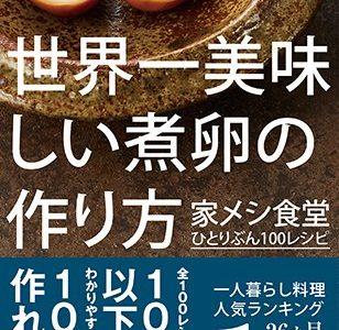 おすすめ人気レシピが丸わかり!【料理レシピ本大賞】で入賞したレシピ本まとめ