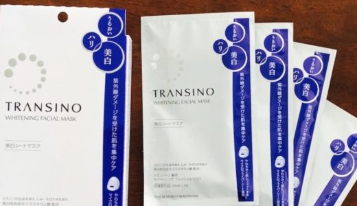 トランシーノのマスクは美白効果バツグン|透明感のある白肌を目指すなら1度は使ってみて欲しい