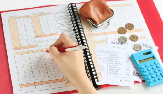 【2020年度版】賢い主婦の節約術まとめ|今すぐ実践できる最新の家計節約術