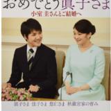 小室圭さんの悪い噂を検証|本当に小室さんは眞子さまにふさわしくないの?