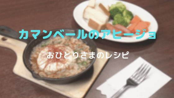 カマンベールの「アヒージョ」のレシピ|1人暮らしのおつまみにぴったり