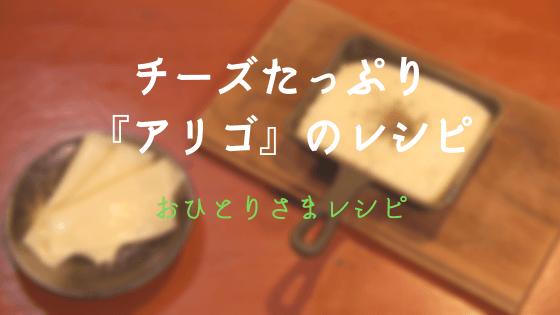 チーズたっぷり『アリゴ』の作り方|カルシウムたっぷり補給