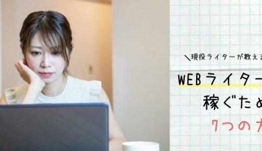 『WEBライター』で稼ぐための7つの方法|現役ライターが稼ぐコツを教えます
