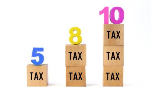 10%の消費増税に賛成する政党と反対する政党まとめ|参議院選挙の投票、その政党で大丈夫?