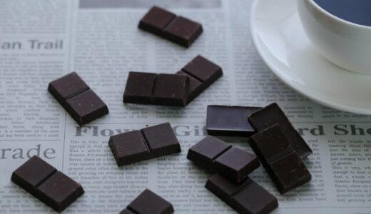 チョコレートダイエットおすすめのやり方|カカオポリフェノールで健康にダイエット
