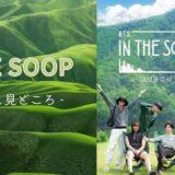 BTS IN THE SOOP