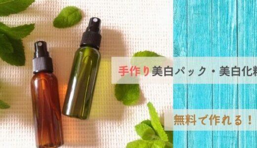 手作り美白化粧水・手作り美白パックの作り方 13選|シミに効く無料のスキンケア
