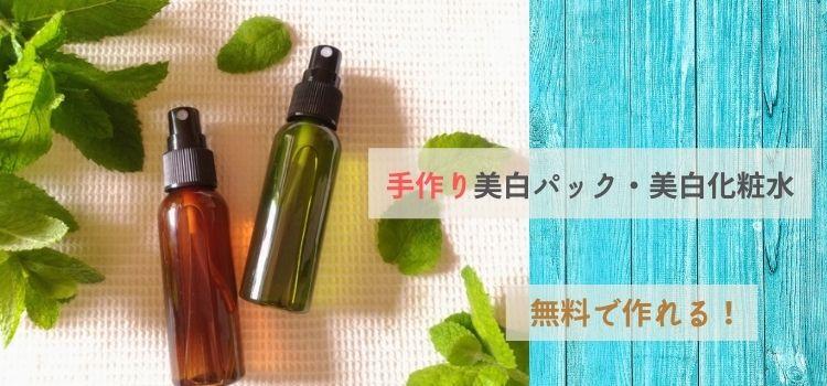 手作り美白パックと化粧水の作り方