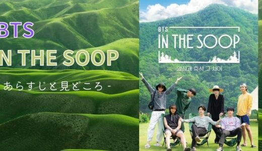 『In the SOOP BTS ver.』あらすじと感想|撮影情報を詳しくまとめました