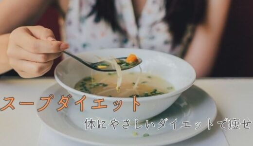 「スープダイエット」で痩せる方法と効果を高めるスープレシピ