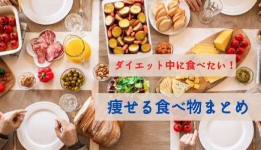 「痩せる食べ物」6選|ダイエット中に食べて良い物を紹介します