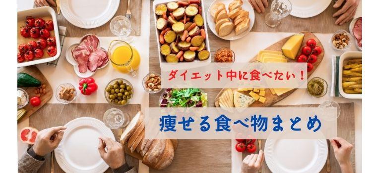 痩せる食べ物